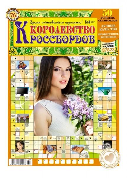 """Zeitschrift mit Kreuzworträtsel """"Korolevstvo"""""""