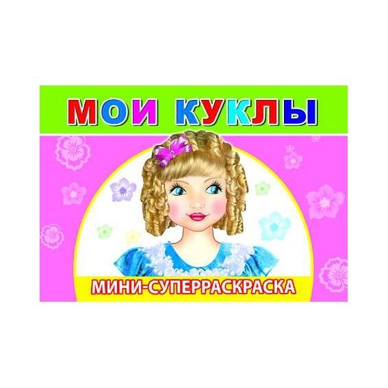 "Kinderbuch ""Superraskraska"", Format A5, Set"