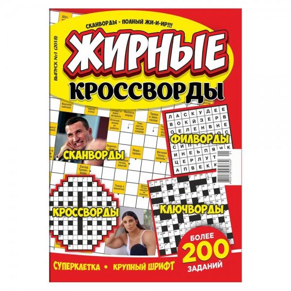 """Zeitschrift mit Kreuzworträtsel """"Zhirnye krossvordy"""""""