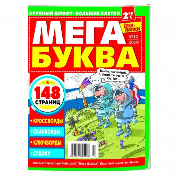"""Zeitschrift mit Kreuzworträtsel """"Мega Bukwa"""""""