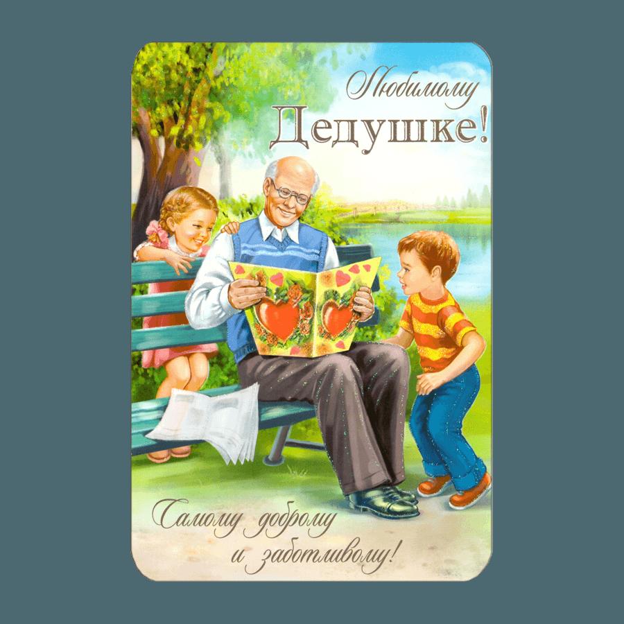 Открытка для дедушки которая нравится