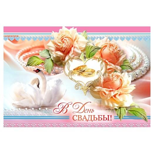 Grußkarte zur Hochzeit, A4-3D