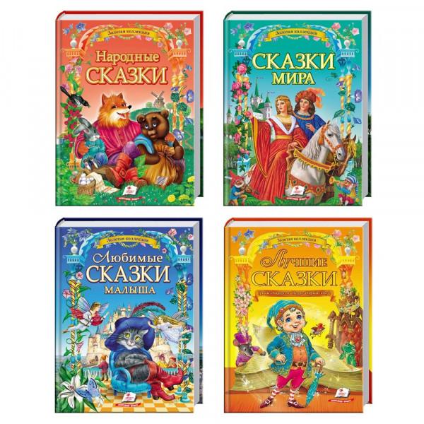 "Kinderbuch ""Zolotaja kollekcija"""