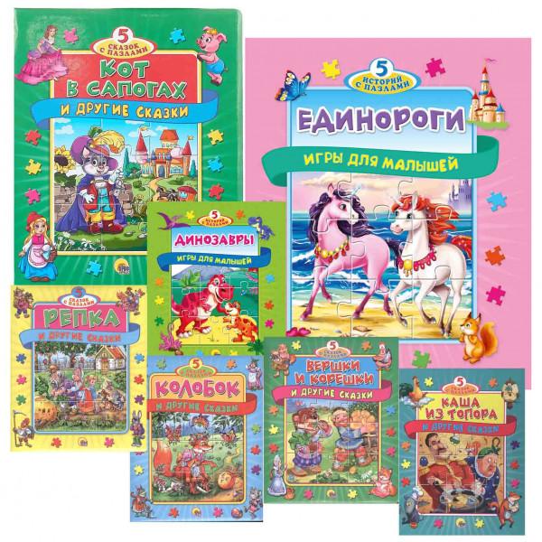 """Kinderbuch """"5 Märchen mit Puzzle"""""""