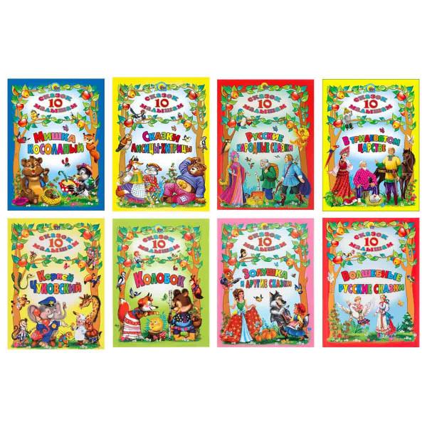 """Kinderbuch """"10 Märhen für Kinder"""""""