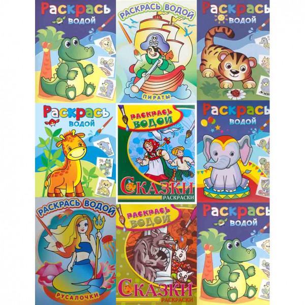 "Kinderbuch ""Раскрась водой"""
