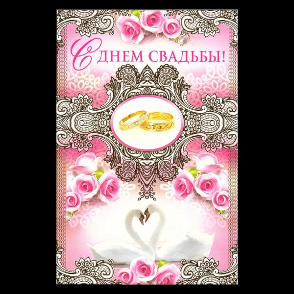 Grußkarte zur Hochzeit, Format A4