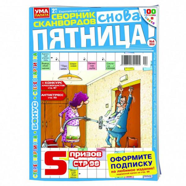 """Zeitschrift mit Kreuzworträtsel """"Snowa Pjatnitsa"""""""