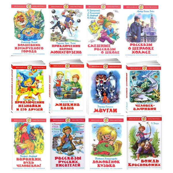 "Kinderbuch ""Schkolnaja biblioteka"""
