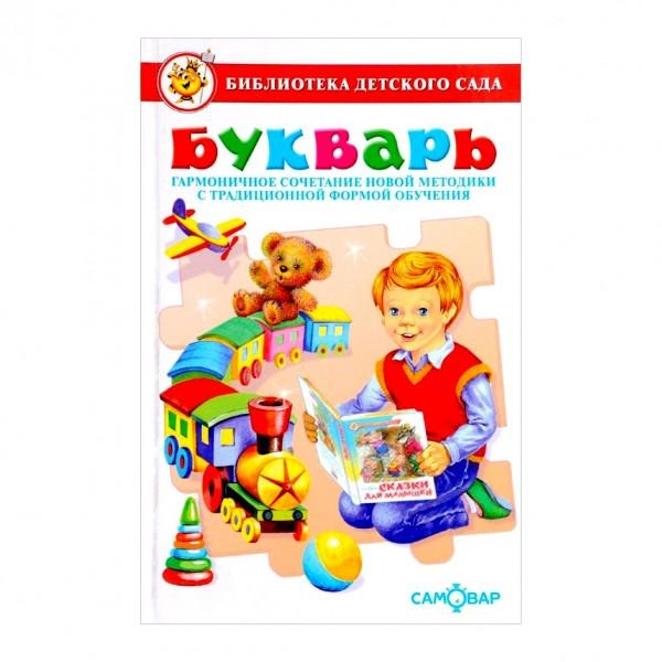 "Kinderbuch ""Bukvar"" Oleg Gorbuschin, 14,5x22 cm"