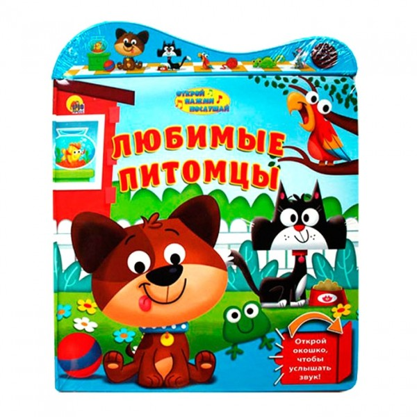 "Kinderbuch ""Otkroj, nazhmi, posluschaj"""