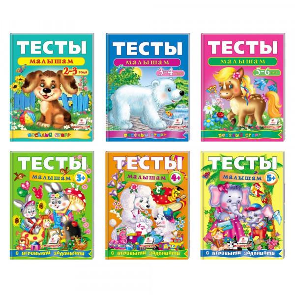 """Kinderbuch """"Testy dlja doschkolnikov"""""""