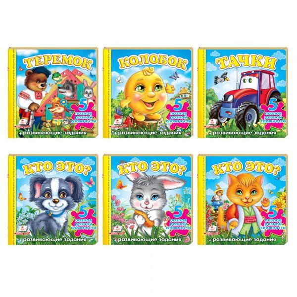"Kinderbuch ""Knizhka-puzzle"" (A6)"