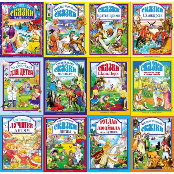 "Kinderbuch ""Ljubimye skaski"""