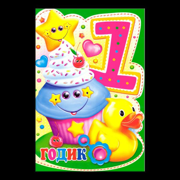 Grußkarte zum 1.-19. Geburtstag, Format A4