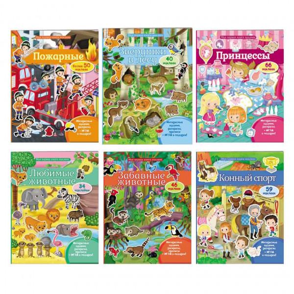 """Kinderbuch """"Мein erstes Buch mit Aufklebern"""""""