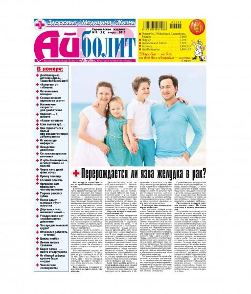 """Zeitung """"Aibolit"""""""