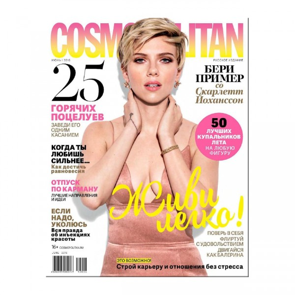 "Zeitschrift ""Cosmopolitan"""