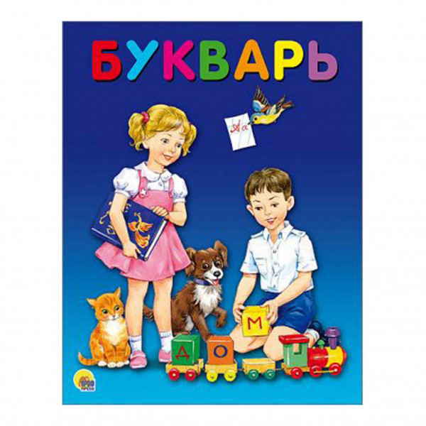 "Kinderbuch ""Bukvar"", (А. Zoi), 20x25,5 cm"