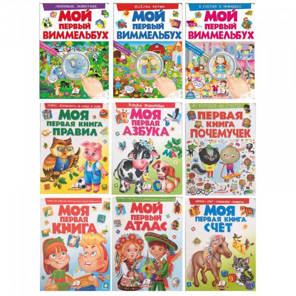 """Kinderbuch """"Mein erstes Wimmelbuch"""""""