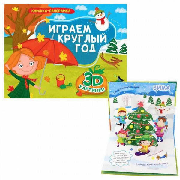 """Kinderbuch """"3D Panorama"""""""