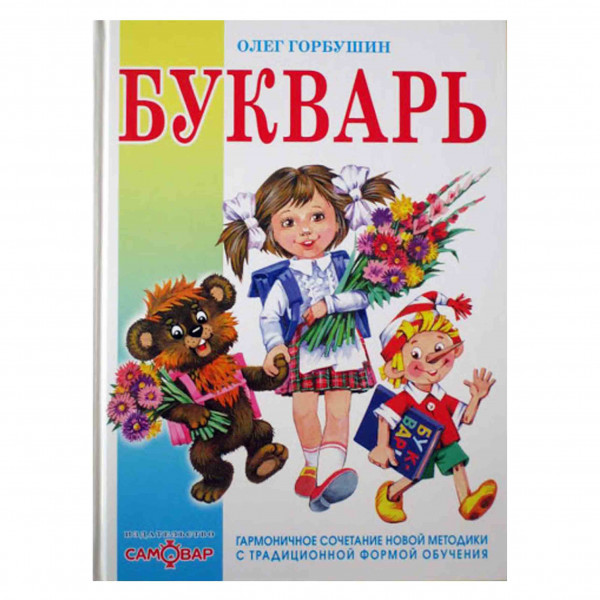 "Kinderbuch ""Bukvar"" Oleg Gorbuschin, 21,5x29,5 cm"