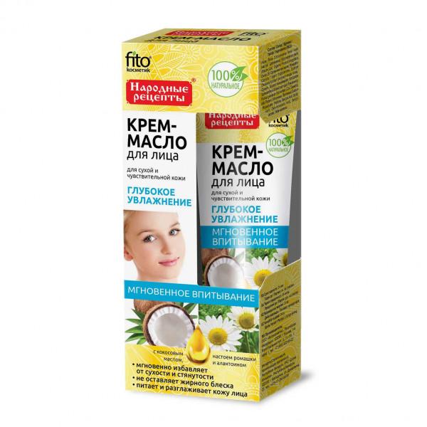 """Fitocosmetik"", Ölcreme für Gesicht, Kokosöl, 45 ml"