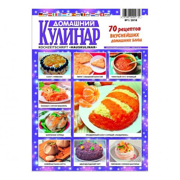 """Zeitschrift """"Domaschnij kulinar"""""""
