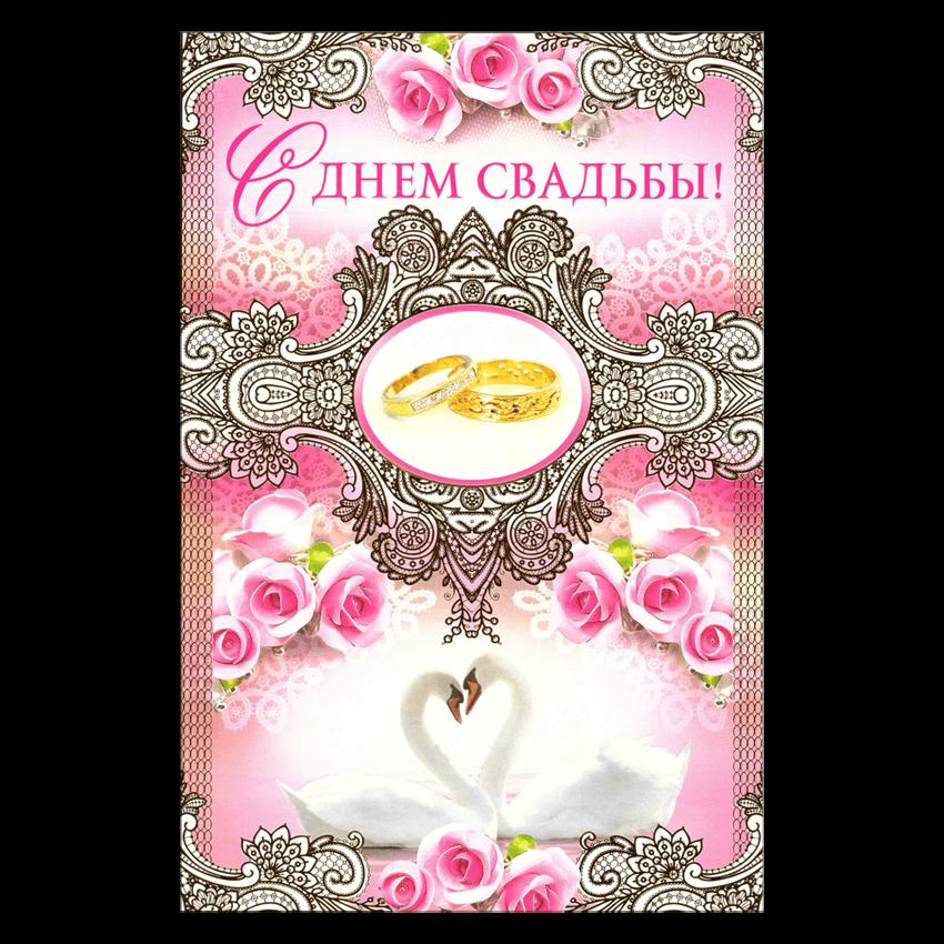 Открытки на свадьбу а4