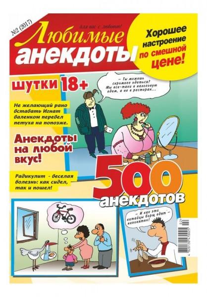 """Zeitschrift """"Ljubimye anekdoty"""""""