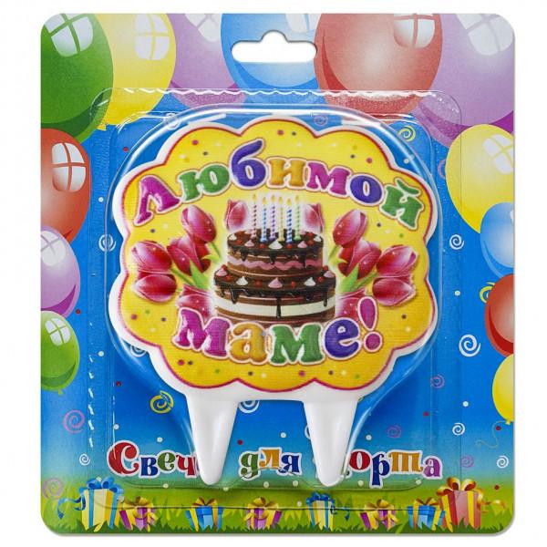 """Kerze für Torte """"Wolke"""", """"Любимой маме!"""""""