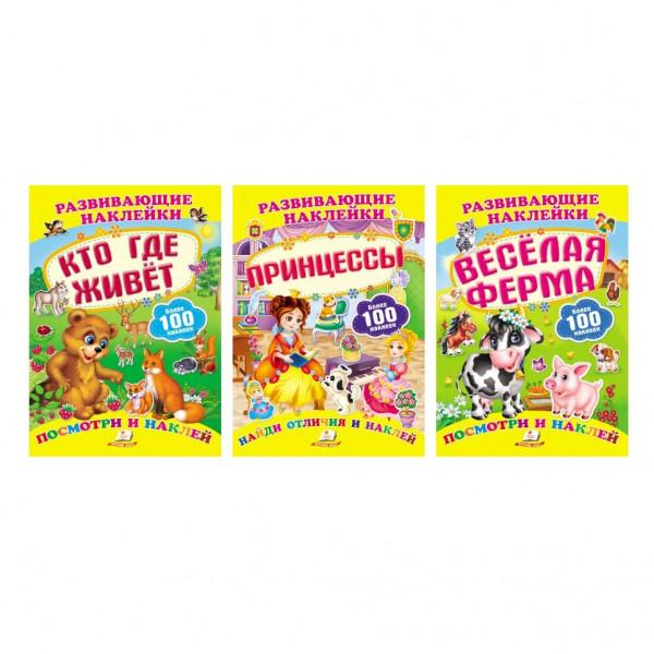 """Kinderbuch """"Razvivayushchiye nakleyki"""", A5 mit Sticker"""