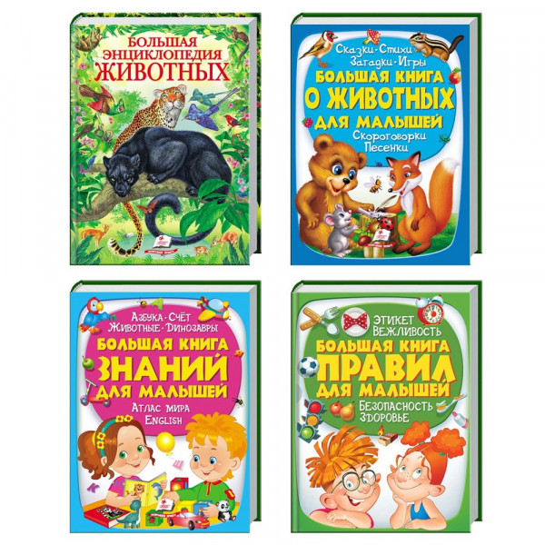 "Kinderbuch ""Bolschaja Encyklopedija"""