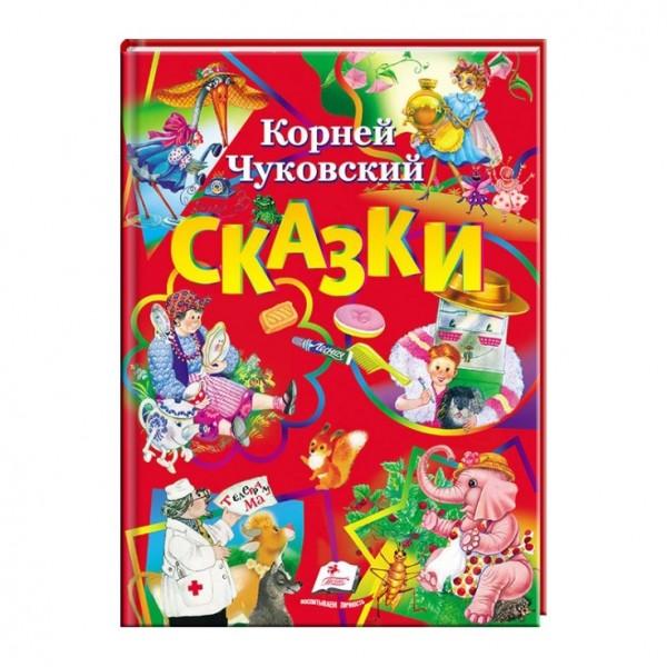 """Kinderbuch """"Schikarnye klassiki"""""""