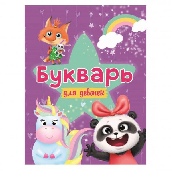 """Kinderbuch """"Bukvar für Mädchen"""", (А. Zoi), 20x25,5 cm"""