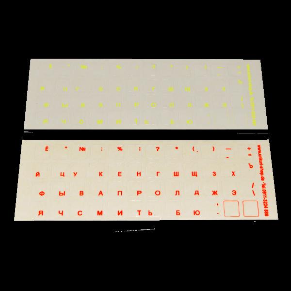 Tastaturaufkleber (RUS), leuchtend