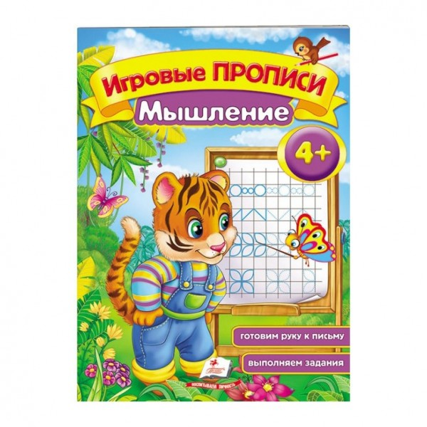 "Kinderbuch ""Igrovye propisi"", Set"