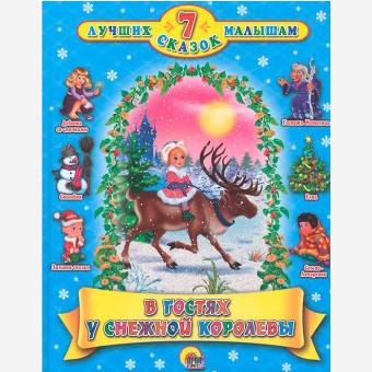 """Kinderbuch """"7 skasok"""", """"В гостях у снежной королевы"""""""
