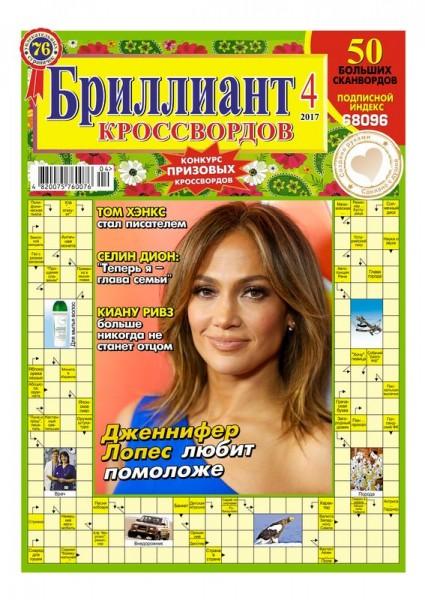 """Zeitschrift mit Kreuzworträtsel """"Briliant"""""""