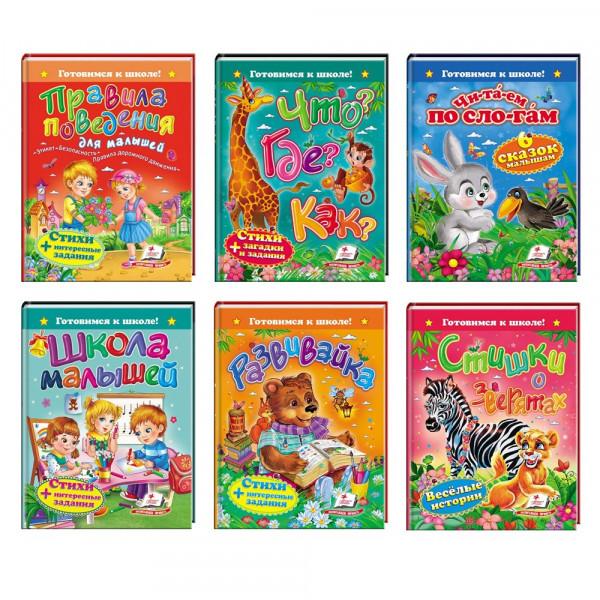 "Kinderbuch ""Gotovimsja k schkole"""
