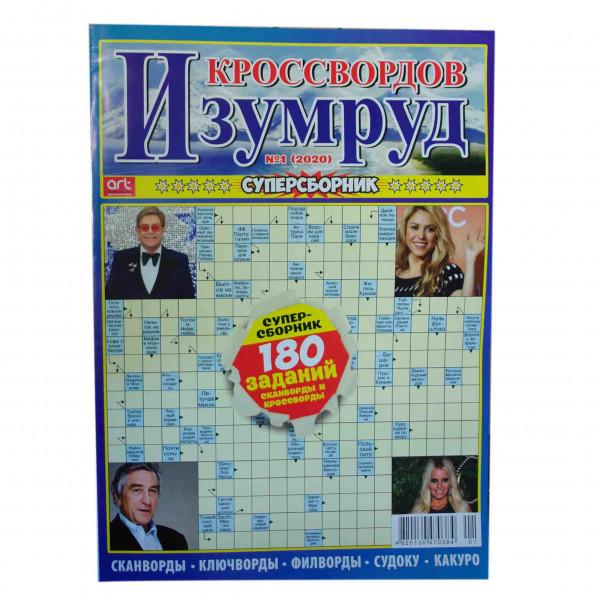 """Zeitschrift mit Kreuzworträtsel Super Sammler """"Izumrud krosswordow"""""""