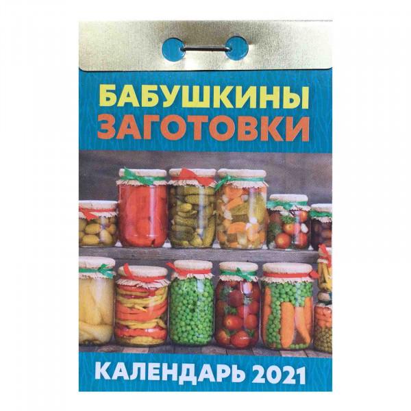 """Abreißkalender 2021 """"Babuschkiny sagotovki"""""""