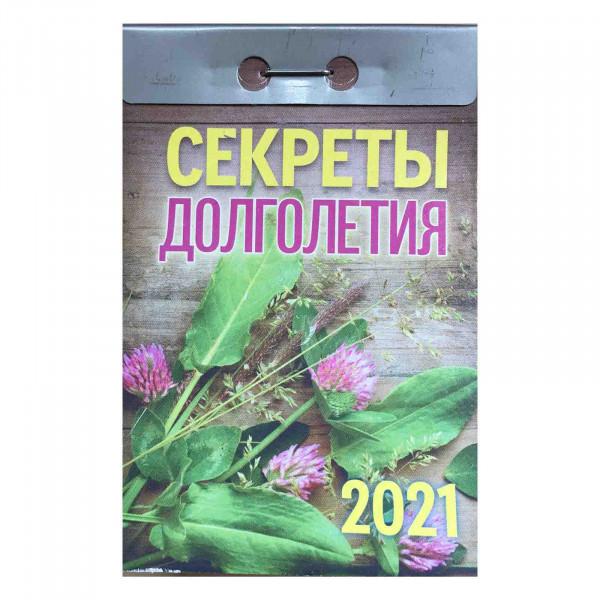 """Abreißkalender 2021""""Sekrety dolgoletija"""""""
