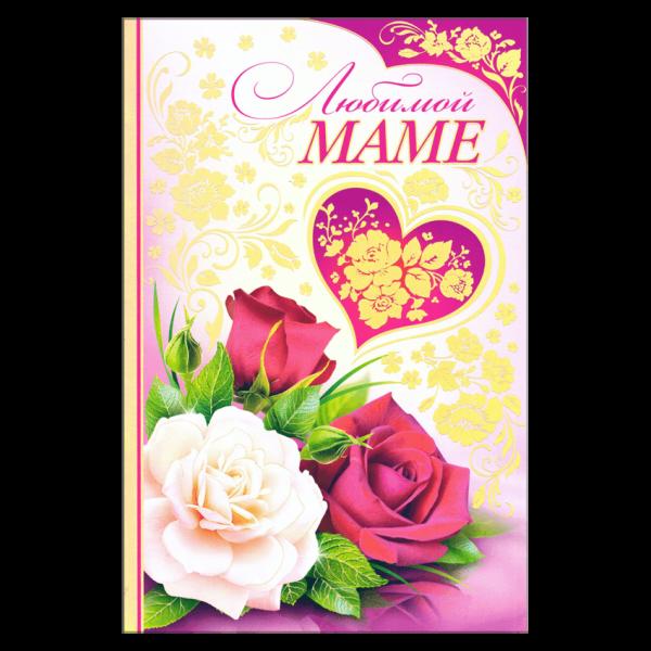 Grußkarte für Verwandte, Format A4