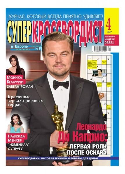 """Zeitschrift mit Kreuzworträtsel """"Superkrosswordist"""""""