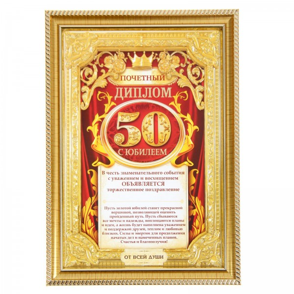 Diplom im goldenen Rahmen