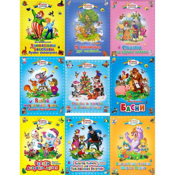 """Kinderbuch """"Strana detstva"""""""