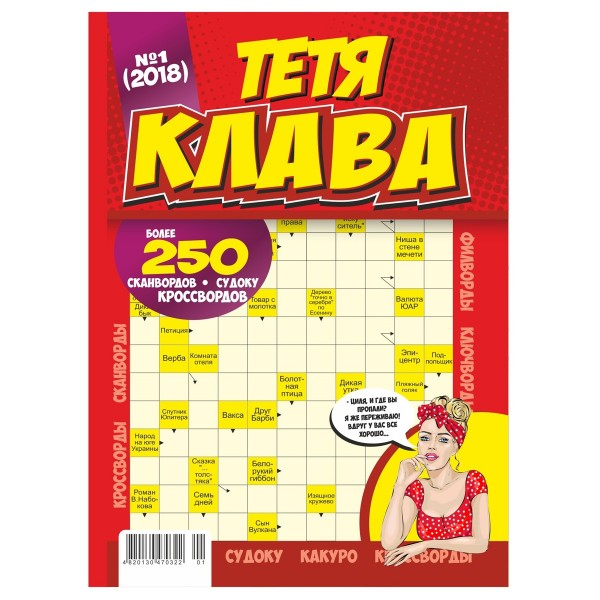 Bitte Kreuzworträtsel