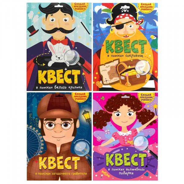 "Kinderbuch ""Quest"""