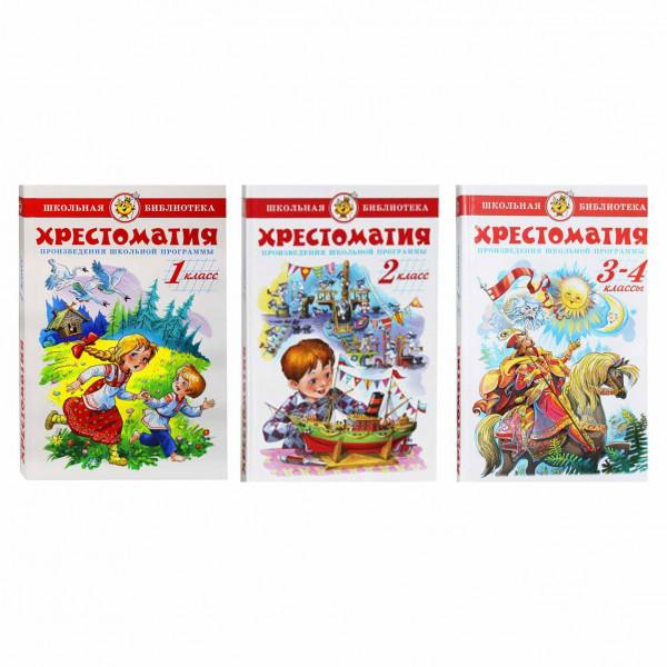 "Kinderbuch ""Chrestomatija"""